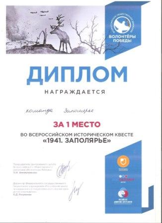 Всероссийский исторический квест «1941. Заполярье»