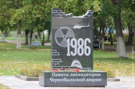 26 апреля -День памяти погибших в радиационных авариях и катастрофах.